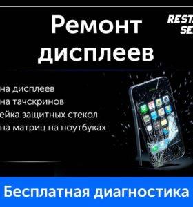 Ремонт дисплеев, тачскринов в Вологде