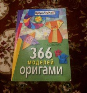 """Книга """"366 моделей оригами"""""""
