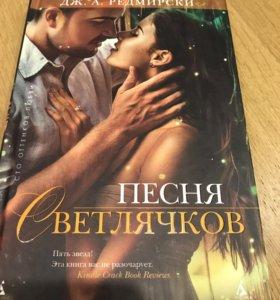 «Песня светлячков» Дж. А. Редмирски
