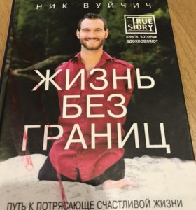 «Жизнь без границ» Ник Вуйчич
