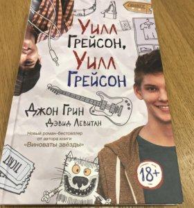 «Уилл Грейсон, Уилл Грейсон» Джон Грин Джвид Левит