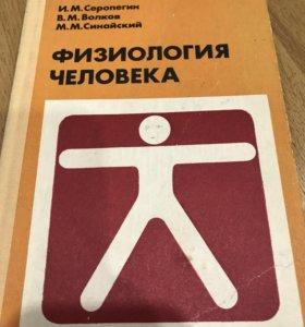 «Физиология человека» Серопегин, Волков, Синайский