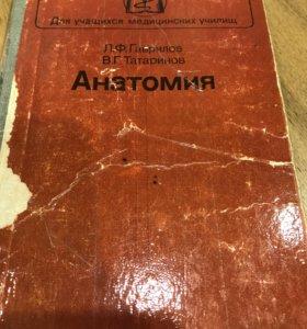Анатомия Гаврилов, Татаринов