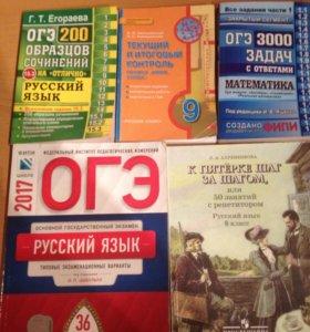 Учебные пособия 8,9 класс