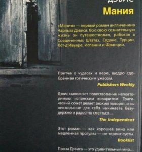 Книга- Мания. Автор - Чарльз Дэвис