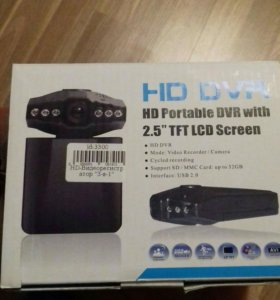 Видео регистратор HD DVR