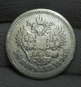 50 копеек 1895г гурт АГ