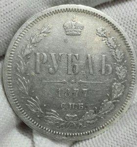 1 рубль 1877г