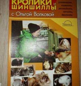 Книга о кроликах и шиншиллах