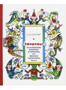 Книги приключения Кубарика и томатика. Весёлая мат