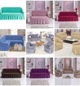 Чехольчики на диваны и кресла