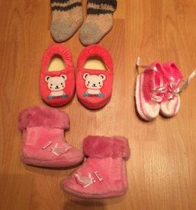 Тёплая обувь для ребёнка размер 19-23