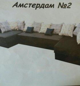 Мягкая мебель Амстердам