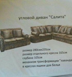 Мягкая мебель Салита