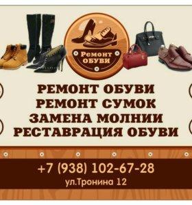 Ремонт обуви и сумок