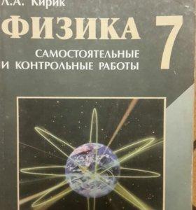 7 класс физика Кирик