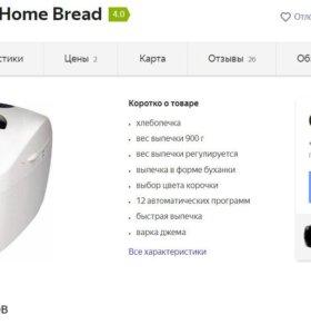 продам хлебопечь Moulinex OW1101 Home Bread