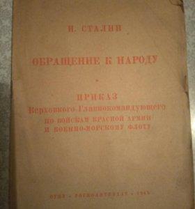 Обращение к народу. 1945 год
