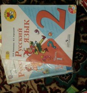 Книги 2 кл.