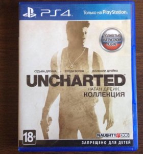 Uncharted 1,2 и 3 части на одном диске на PS4