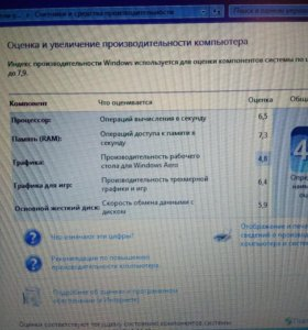 Ноутбук обмен