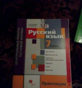 Контрольные работы текстовой формы по русскому