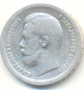 50 копеек 1896
