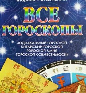 Книга гороскоп
