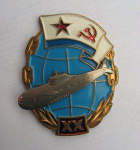 Знак 20 лет 689-го экипажа БАПЛ проекта 671 «Ёрш»