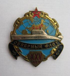 Знак 25 лет АПЛ К-149 (КС-149, БС-149) проект 658м