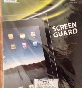 Защитная плёнка для iPad