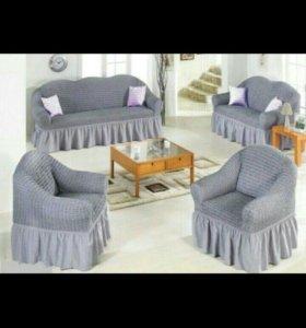 Универсальные чехлы. Диван и два кресла