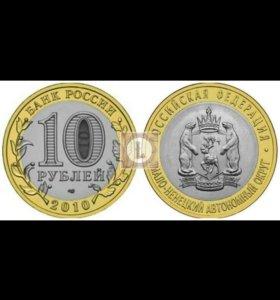 Монета 10 рублей