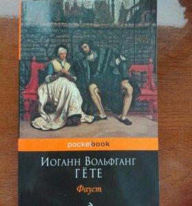 Книга Иоганн Вольфганг Гёте «Фауст»