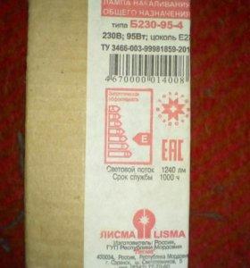 Лампы Лисма Е27 25вт