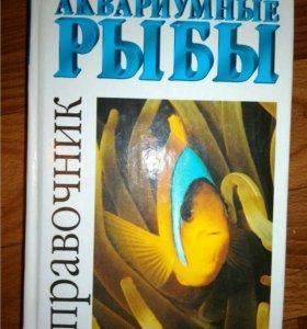 Справочник Аквариумные рыбы - продаю или меняю