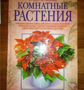 Справочник Комнатные растения - продаю или меняю