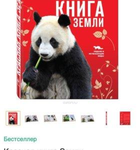 Красная книга новая!!!