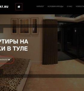 Готовый бизнес «аренда квартир на сутки»