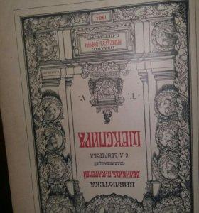 Шекспир в 5 томах 1902-1904
