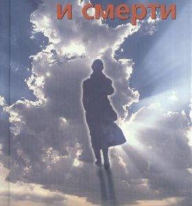 Маленькая книга жизни и смерти - Дуглас Хардинг