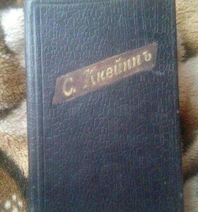 Книга 1910г
