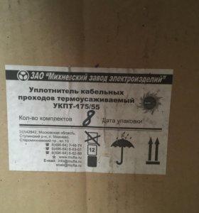 Уплотнитель кабельных проходов термоусадка УКПТ