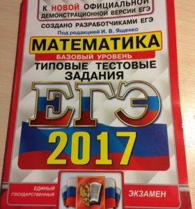 Тетради для подготовки к ЕГЭ 2017