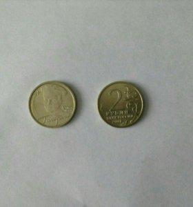 Монеты 2 рубля (Гагарин)