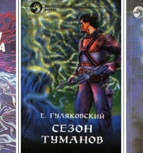 Павлов, Абрамовы, Гуляковский