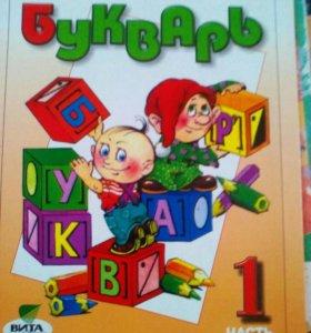 Букварь книга 1 для детей и родителей. Учимся, игр
