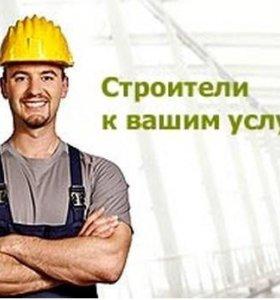 Бригада строителей, отделочников Великий Устюг