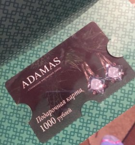 Подарочная карта «Адамас» на 1000₽