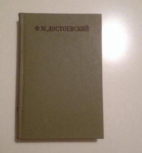 Полное собрание сочинений Ф.М. Достоевского